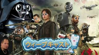 Star Wars Counts as Anime, Right? - Weebcast ft. SAO Abridged