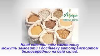 видео Купить саженцы в Кировограде