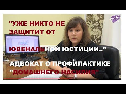 """Закон о """"домашнем"""" насилии комментирует адвокат Надежда Гольцова"""