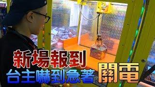 【Kman】新場報到!!!嚇到台主急著關電。夏日打台必備神器!!!出貨率+50%。。。台湾UFOキャッチャー UFO catcher]#527