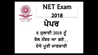 CBSE NET Exam 2018 by Mehra Videos