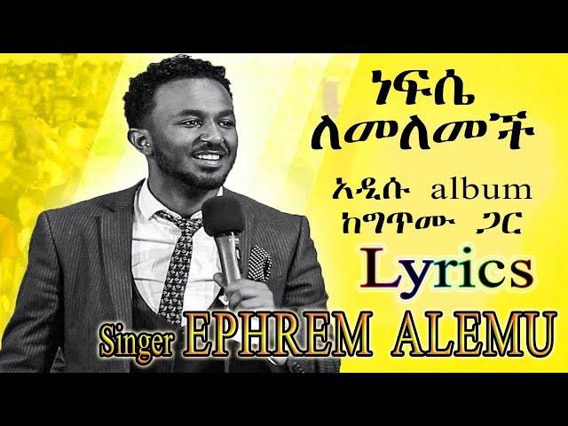 Ephrem Alemu new LYRICS  from Zema Lyrics 2012 /2019