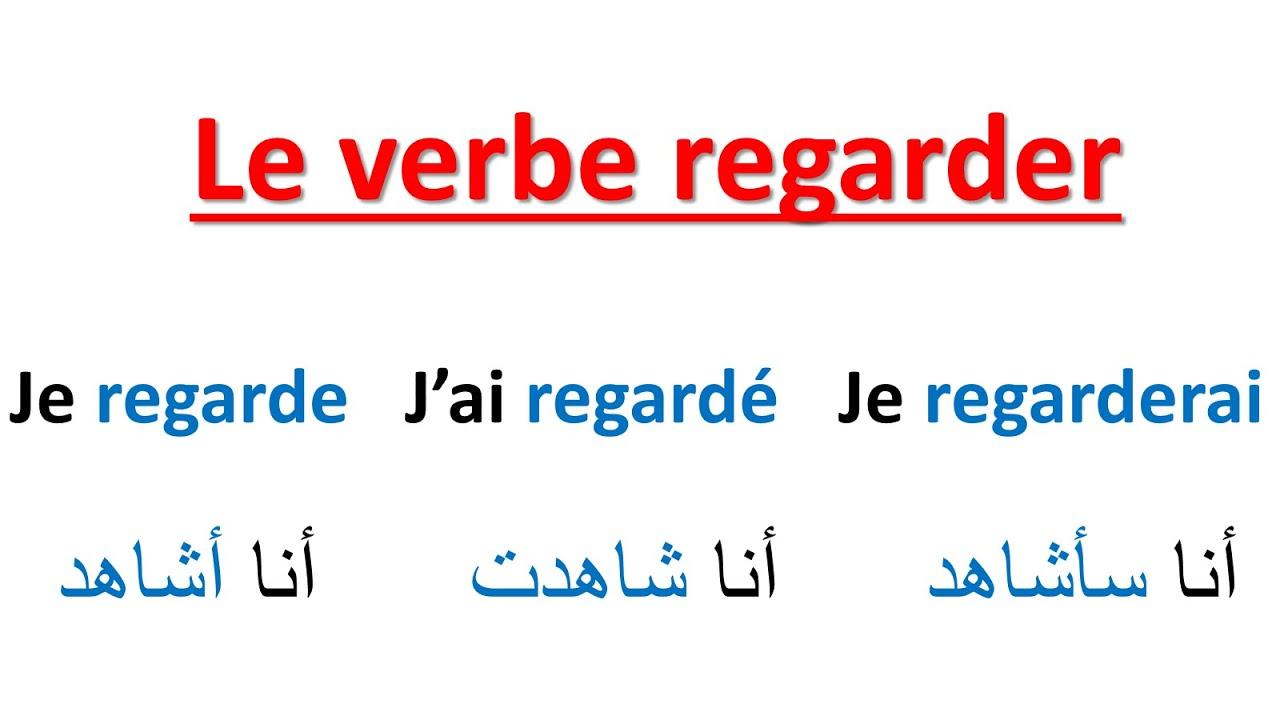 Conjugaison Le Verbe Regarder Au Present Au Passe Compose Et Au Futur تعلم الفرنسية Youtube