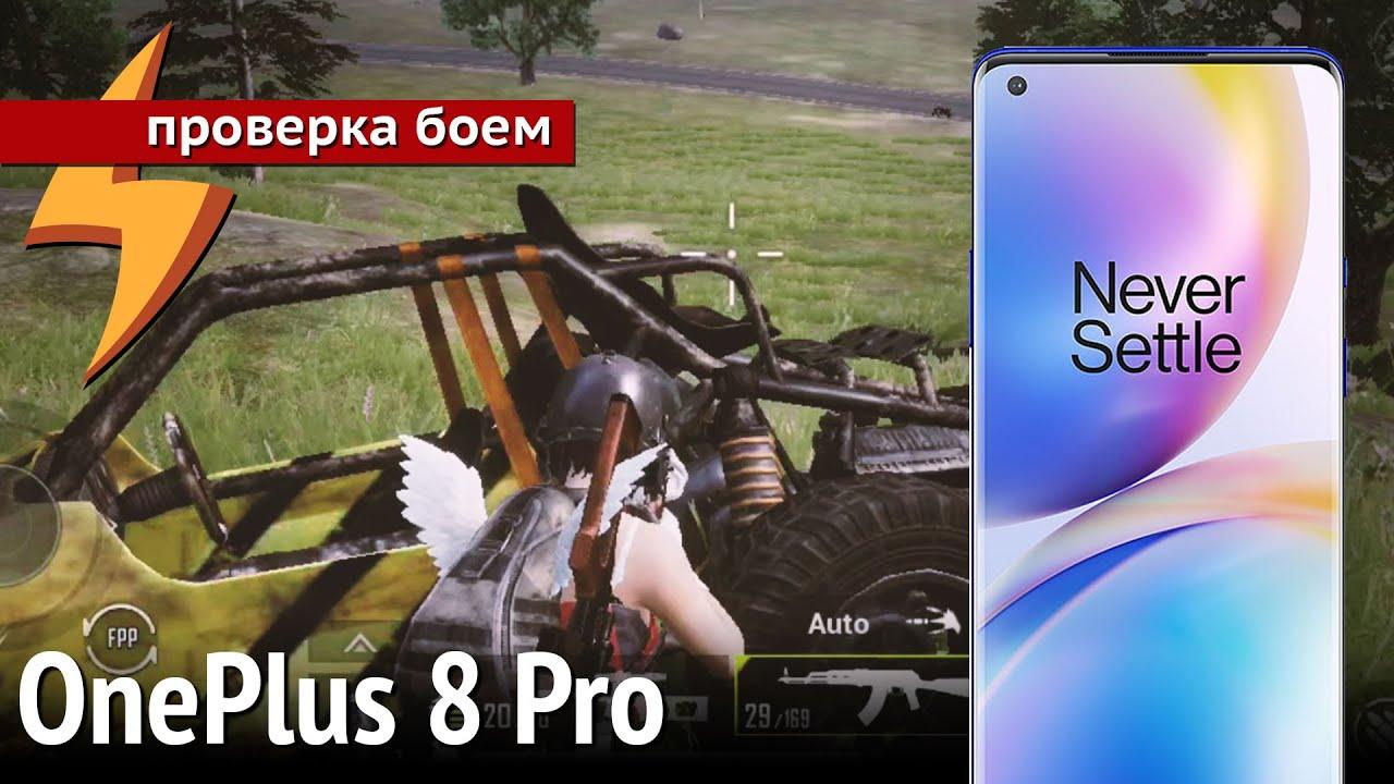 OnePlus 8 Pro в играх - #ПБ79