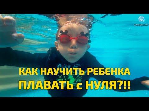 Как научить ребенка плавать от 1.5 лет и старше? Как начинать и в какой воде? Как приучить к очкам?