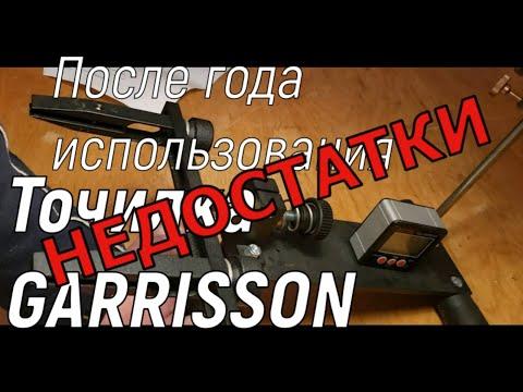 Точилка ГАРРИССОН  после года испольвания дефекты и недостатки, Garrisson Sharpener