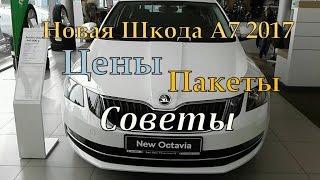 видео Комплектации и цены Skoda Octavia 2016-2017 года