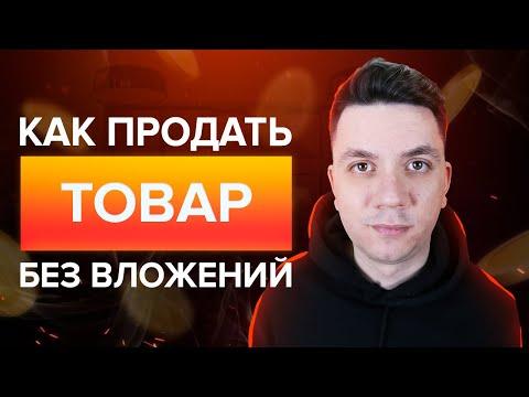 Как продать товар без вложений? Товарный бизнес   Дмитрий Москаленко