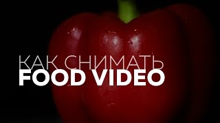 Как снимать FOOD VIDEO | СЪЕМКА ЕДЫ