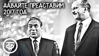 """""""Давайте представим, что мы перенеслись в 2017 год..."""" Тарапунька и Штепсель (1968)"""