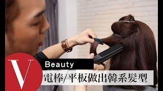 教你用電棒捲及平板夾打造韓劇/日本女星髮型教學 (特輯) Vogue Taiwan