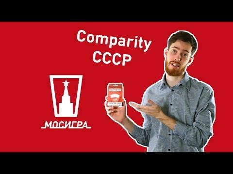 Comparity СССР. Обзор настольной игры