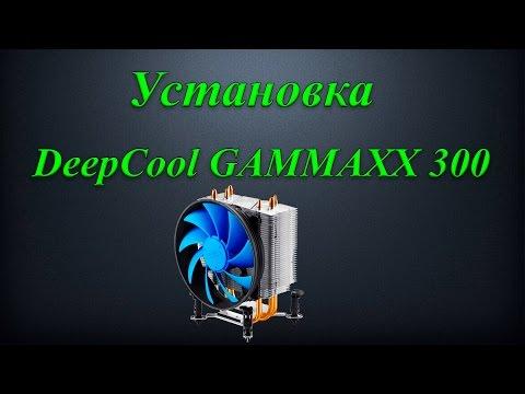 Распаковка и установка кулера DeepCool GAMMAXX 300
