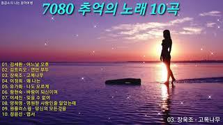 7080 추억의 노래 (어느날 오후/외10곡)