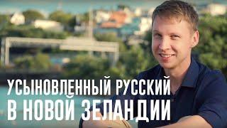 Gambar cover Алекс Гилберт, усыновленный русский в Новой Зеландии (Alex Gilbert, adopted Russian in New Zealand)