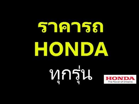 ราคารถฮอนด้า Honda ล่าสุด ทุกรุ่น civic accord brio city jazz mobilio br-v hr-v cr-v