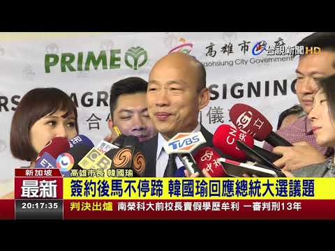 簽約後馬不停蹄韓國瑜回應總統大選議題