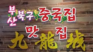 짬뽕맛있는집/구룡성/탕수육