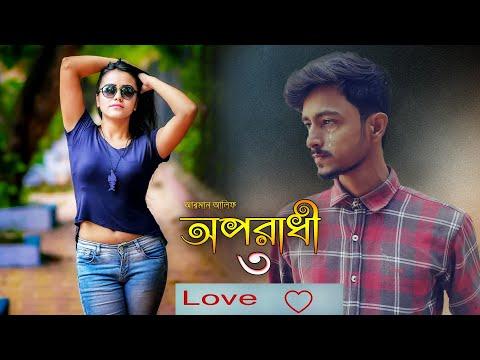 মাইয়া ও মাইয়া রে তুই অপরাধী রে Oporadhiby Ankur Mahamud | Cover By True love production