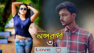 Download Video মাইয়া ও মাইয়া রে তুই অপরাধী রে Oporadhi   by Ankur Mahamud | Cover By True love production MP3 3GP MP4