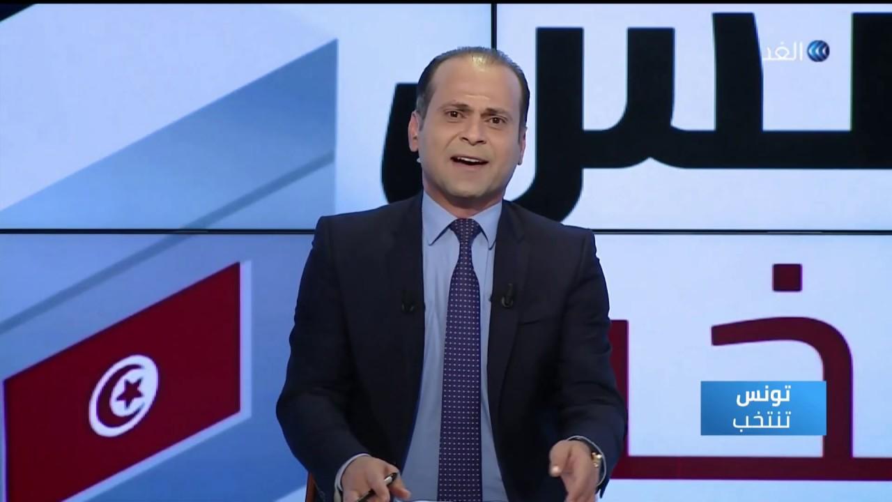 قناة الغد:تونس تنتخب   الديمقراطية في تونس.. ما لها وما عليها