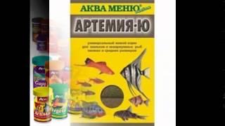 продажа кормов для аквариумных рыбок(http://infoebook.ru/korm-fish Корма для всех видов рыб! Крупнейший интернет-магазин зоотоваров в рунете! Лучшие товары,..., 2014-10-03T11:24:27.000Z)