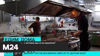 Часть ресторанов Москвы перешли в режим доставки продукции - Москва 24