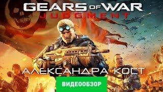 Обзор Gears of War: Judgment [Review]