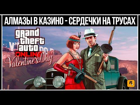 GTA Online: ROCKSTAR РАЗДАЁТ АЛМАЗЫ 💎