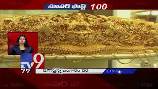 Super Fast 100 || Speed News || 06-02-2018 - TV9
