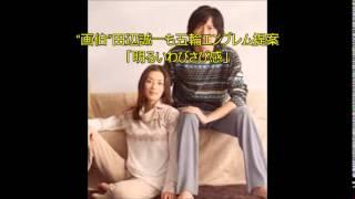 2020年東京五輪公式エンブレムの盗作疑惑に注目が集まるなか、俳優・田...