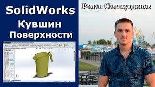 SolidWorks. Урок. Кувшин. Поверхностная модель | Роман Саляхутдинов