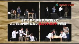 """「キングオブコント2012」で大ブレイクした注目の若手芸人2組 """"うしろシ..."""