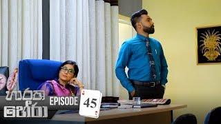 Haratha Hera | Episode 45 - (2019-12-29) | ITN Thumbnail