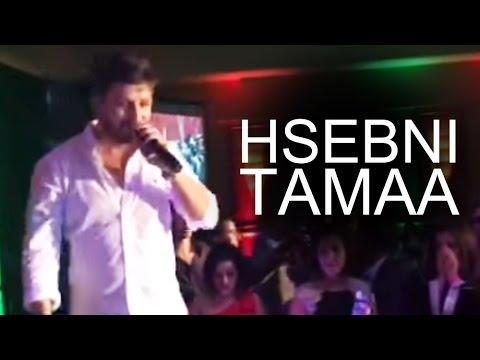 hatim ammor hsabni tama3 mp3 gratuit