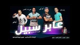 القمه الدخلاويه ـ مهرجان ''عابر سبيل