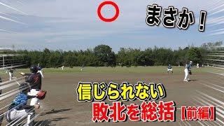 草野球の最高レベルで大チョンボ!ジャパンカップ① thumbnail