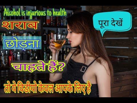 शराब-छुड़वाने-का-best-उपाय-  -alcohol-treatment-at-home-hindi