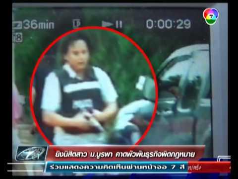 อุกอาจ! มือปืนสวมเสื้อเกราะยิงนิสิตสาว ม.บูรพา คาดพัวพันธุรกิจผิดกฎหมาย