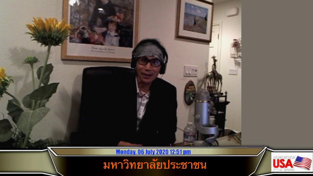 คนไทยจะกลับมารักกันได้อย่างไร โดย ดร เพียงดิน รักไทย 6 กรกฎาคม 2563