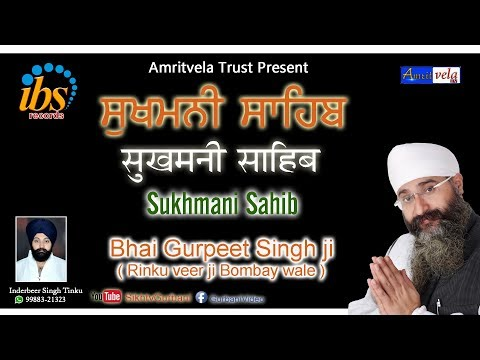 Sukhmani Sahib Sangat Roopi | Bhai Gurpreet Singh Rinku Veer Ji Bombay Wale