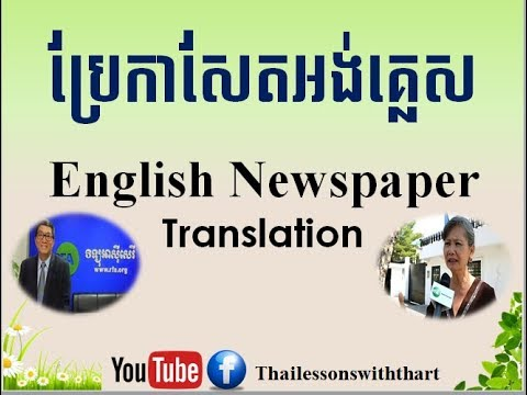 Thai khmer lessons | English Newspaper translation  | បកប្រែ