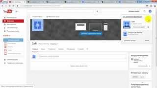 Как удалить канал на Youtube (Ютубе)