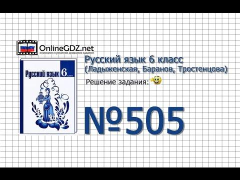 Задание № 505 — Русский язык 6 класс (Ладыженская, Баранов, Тростенцова)