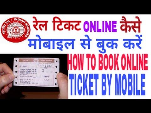 IRCTC Online Booking Tutorial. Indian Railways IRCTC Mobile par ticket kaise book karte hain? Hindi