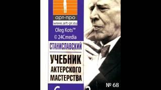 Основы Системы Станиславского урок 68 Сверх Задача