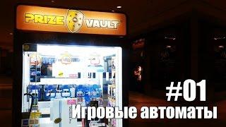 Игровые автоматы #01. Prize Vault - Жизнь в США(Спасибо за подписку на блог
