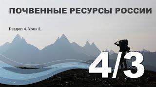 4/3 Почвенные ресурсы России