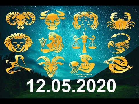 ГОРОСКОП на 12 мая 2020 года