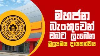 මහජන බැංකුවෙන් ඔබට ලැබෙන මූල්යමය දායකත්වය   Piyum Vila   02 - 07 - 2021   SiyathaTV Thumbnail